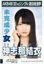 【中古】生写真(AKB48・SKE48)/アイドル/HKT48 神志那結衣/CD「さよならクロール」劇場盤特典