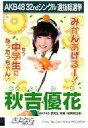 【中古】生写真(AKB48・SKE48)/アイドル/HKT48 秋吉優花/CD「さよならクロール」劇場盤特典