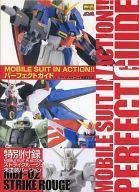 エンターテインメント, アニメーション  MOBILE SUIT IN ACTION!! afb