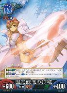 トレーディングカード・テレカ, トレーディングカードゲーム CTCG Vol.2 Vol.2B045 C
