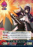 トレーディングカード・テレカ, トレーディングカードゲーム RTCG Vol.2 Vol.2B059 R