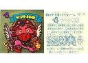 【中古】ビックリマンシール//天使/悪魔VS天使 第9弾 97 : ヤマト神帝