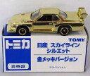 ミニカー 1/68 日産 スカイライン シルエット 金メッキバージョン 「トミカ」 イベント限定