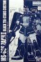【中古】プラモデル 1/100 MG MS-06S 黒い三連星 ザク Ver.2.0 「機動戦士ガンダム」 ホビーオンラインショップ限定 [0178525]