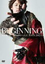 【中古】邦楽DVD 宮野真守 / MAMORU MIYANO LIVE TOUR 2012-13 〜BEGINNING!〜 [初回限定版]