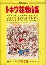 【中古】その他コミック トキワ荘物語 復刻版 / 手塚治虫&十一人