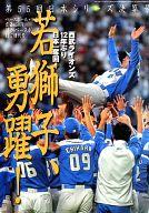 【中古】スポーツ雑誌 第55回日本シリーズ決算号 若獅子、勇躍!【10P04Aug13】【画】