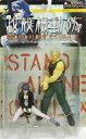 【中古】フィギュア バトー&草薙素子「攻殻機動隊 STAND ALONE COMPLEX」塗装済み完成品