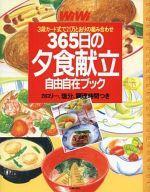 【中古】単行本(実用) 365日の夕食献立 自由自在ブック【10P01Sep13】【画】【中古】afb