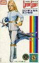 【中古】プラモデル コンチェルトエンゼル 「キャプテンスカーレット」シリーズNo.6 [B-1212]【タイムセール】