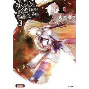 [مستعملة] Light Novel (Bunko) Limited 3) هل من الخطأ محاولة التقاط الفتيات في إصدار محدود من Dungeon A مع مجموعة من الروايات القصيرة والرسوم التوضيحية للضيف / Fujino Omori [مستعملة] afb