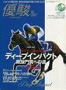 【中古】スポーツ雑誌 DVD付)優駿 2006年10月号