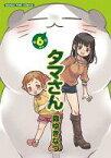 【中古】その他コミック タマさん 全6巻セット / 森ゆきなつ【中古】afb