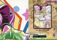 トレーディングカード・テレカ, トレーディングカード  056 05602