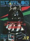 【中古】ホビー雑誌 STARLOG 1983年7月 No.57 スターログ日本版