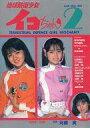 【中古】アニメムック 地球防衛少女イコちゃん2 PERFECT BOOK【10P13Jun14】【画】【中古】afb