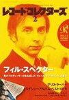 【中古】レコードコレクターズ レコード・コレクターズ 2012/2