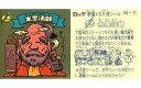 【中古】ビックリマンシール//天使/悪魔VS天使 第8弾 96 : 水墨法師
