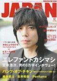 【中古】ロッキングオンジャパン ROCKIN'ON JAPAN 2010/12 ロッキングオン ジャパン【02P03Dec16】【画】