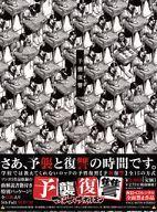 【中古】邦楽CD マキシマム ザ ホルモン / 予襲復讐