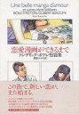 【中古】その他コミック 恋愛漫画ができるまで フレデリック・ボワレ短篇集 / フレデリック・ボワレ