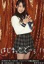 【エントリーで全品ポイント10倍!(7月26日01:59まで)】【中古】生写真(AKB48・SKE48)/アイドル/AKB48 峯岸みなみ/銅-BRONZE31/159-A..