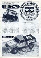 【中古】ホビー雑誌 TAMIYA JUNIOR NEWS 1982年08月号 VOL.121【P15Aug15】【画】