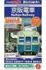 【中古】Nゲージ(車両) 1/150 京阪電車2600系(2両セット) 「Bトレインショーティー」
