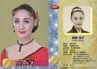 トレーディングカード・テレカ, トレーディングカード ()TAKARAZUKA REVUE -- 184 TAKARAZUKA REVUE --