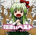 【エントリーでポイント10倍!(9月11日01:59まで!)】【中古】同人音楽CDソフト 物凄いベスト / Halozy