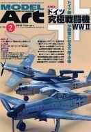 【中古】ホビー雑誌 MODEL Art 2010年2月号 No.790