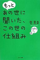 【中古】単行本(実用) ≪趣味・雑学≫ もっと あの世に聞いた、この世の仕組み / 雲黒斎【中古】afb
