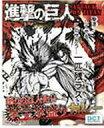 【新品】レトルト カレー 進撃の巨人 怒りの巨人化激辛!! 激盛りカレー【タイムセール】【画】