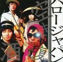 【中古】邦楽CD 空きっ腹に酒 / ハロージャパン