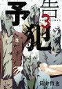 【中古】B6コミック 予告犯 全3巻セット / 筒井哲也【10P06May15】【画】【中古】afb