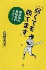 【中古】単行本(実用) ≪スポーツ≫ 「弱くても勝てます」: 開成高校野球部のセオリー 【中古】afb