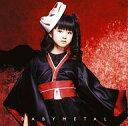【中古】邦楽CD BABYMETAL / メギツネ[ツ盤][DVD付初回限定盤]