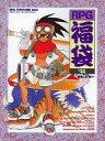 【中古】ボードゲーム RPG福袋'94...