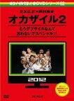 【中古】その他DVD めちゃ×2イケてるッ! 赤DVD 第2巻 オカザイル2