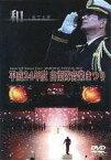 【中古】その他DVD 平成24年度 自衛隊音楽まつり