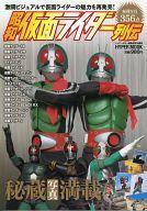 Kamen Rider showa 1071101:59 afb