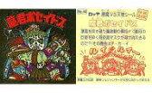【中古】ビックリマンシール/金ツヤ/ヘッド/悪魔VS天使 伝説復刻版 第2弾 44 [金ツヤ] : 魔君ポセイドス【02P03Dec16】【画】