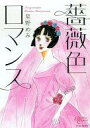 【中古】B6コミック 薔薇色のロマンス / 星野めみ