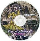 【20日24時間限定!エントリーでP最大26.5倍】【中古】同人音楽CDソフト Parallelism・β[C83会場限定盤] / Unlucky Morpheus