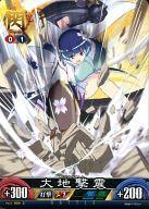トレーディングカード・テレカ, トレーディングカードゲーム CTCG Vol.3 Vol.3B008 C