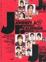 【中古】カレンダー ジャニーズJr. 1998年度卓上スクールカレンダーブック (未使用)【P25Jan1...