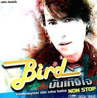【中古】輸入洋楽CD Bird Thongchai / Bird[輸入盤]【楽フェス_ポイント10倍】【画】