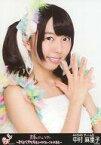 【中古】生写真(AKB48・SKE48)/アイドル/AKB48 中村麻里子/バストアップ/「AKB48 真夏のドームツアー」会場限定生写真(AKB48Ver)