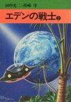 【中古】文庫コミック エデンの戦士(文庫版)(2) / 真崎守