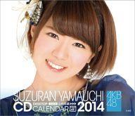【中古】カレンダー 山内鈴蘭(AKB48) 2014年度卓上カレンダー